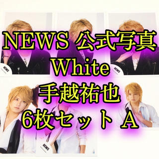 ニュース(NEWS)のNEWS 手越祐也 公式写真 White 6枚セット A(アイドルグッズ)