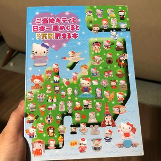 ハローキティ(ハローキティ)のハローキティ 500円貯金本 (キャラクターグッズ)