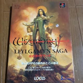 ウィザ-ドリィリルガミンサ-ガ公式ガイドブック PlayStation(アート/エンタメ)