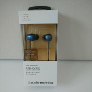 オーディオテクニカ(audio-technica)のaudio-technica ATH-CKR50 BL ディープブルー(ヘッドフォン/イヤフォン)