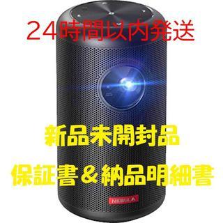 Anker Nebula Capsule II モバイルプロジェクター(プロジェクター)