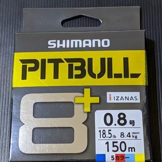 シマノ(SHIMANO)のシマノ ピットブル8+  150m  0.8号  5カラー PEライン (釣り糸/ライン)
