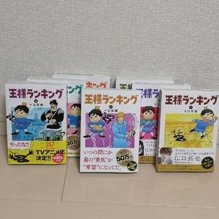 カドカワショテン(角川書店)の王様ランキング 全巻セット(1-7)(青年漫画)