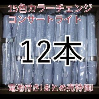 12本セット (シルバー)ペンライト15色カラーチェンジ、コンサートライト、(アイドルグッズ)