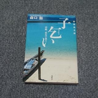 子乞い 沖縄孤島の歳月 新装普及版(人文/社会)