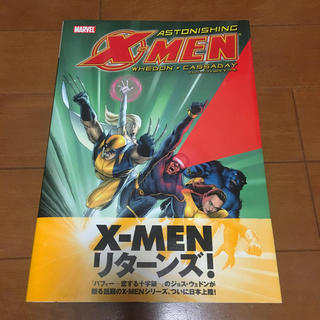 アストニッシングX-MEN:ギフテッド(アメコミ/海外作品)