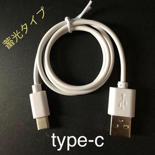 タイプc充電ケーブル(バッテリー/充電器)