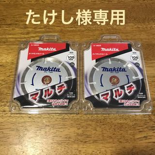マキタ(Makita)のダイヤモンドホイール コンクリート用 マキタ 2枚(工具/メンテナンス)