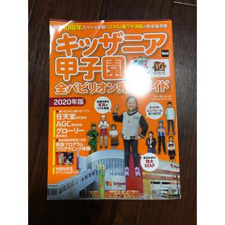 キッザニア甲子園 全パビリオン完全ガイド2020年版(地図/旅行ガイド)