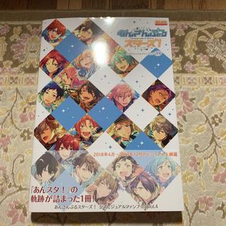 【即購入可能】あんスタ 公式ビジュアルファンブック vol.4(イラスト集/原画集)