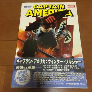 キャプテン・アメリカ:ウィンタ-・ソルジャ- MARVEL(アメコミ/海外作品)