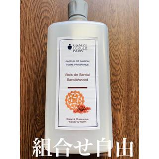 ランプベルジェ サンタル 1本 DCHL JAPAN  正規品 新品未使用(アロマオイル)
