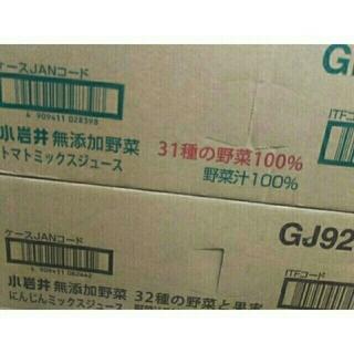 小岩井 無添加  野菜ジュース2ケース 合計60本入