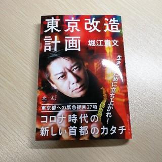 東京改造計画(ビジネス/経済)