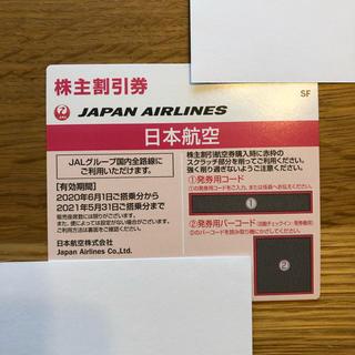 JAL(日本航空) - JAL 日本航空 株主優待券