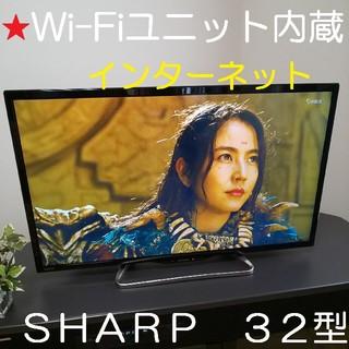SHARP - Wi-Fiユニット内蔵☆★シャープ AQUOS 32型液晶テレビ
