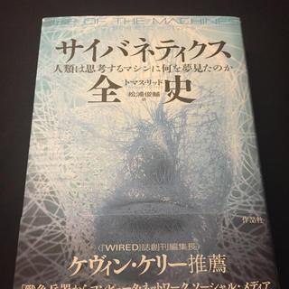 『サイバネティクス全史』トマス・リッド 作品社(ノンフィクション/教養)