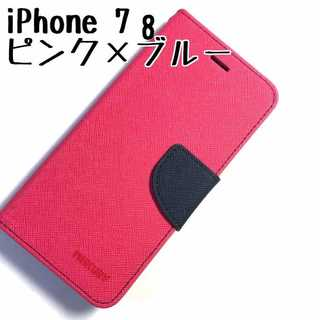 iPhone 7 8 ピンク×ブルー typeM(Androidケース)