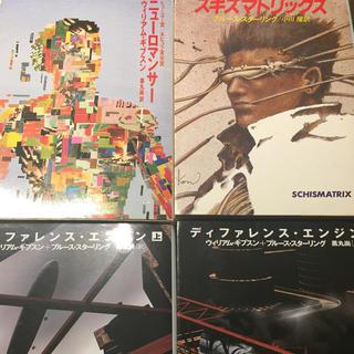 『ニューロマンサー』&『スキズマトリックス』&『ディファレンス・エンジン』上下巻(文学/小説)