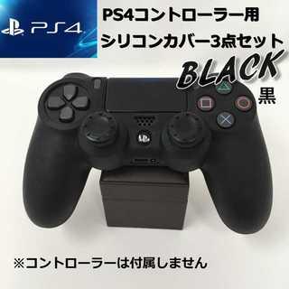 PS4  コントローラ シリコン 保護 カバー プレステ4 荒野行動 PUBG(家庭用ゲーム機本体)