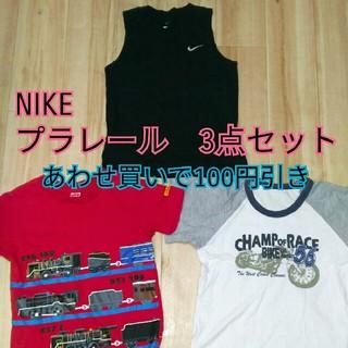 ナイキ(NIKE)のNIKE プラレール 100センチ 3点セット まとめ売り(Tシャツ/カットソー)