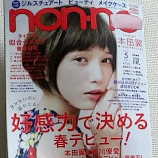 non・no ノンノ 2017年5月号(ファッション)