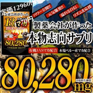 お値下げ中❗️13種 マカ サプリメント 6ヶ月分 360粒(その他)