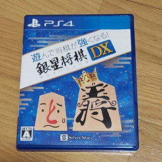 遊んで将棋が強くなる! 銀星将棋DX PS4(家庭用ゲームソフト)