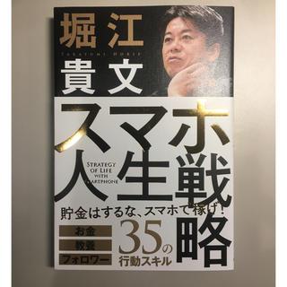 ガッケン(学研)のスマホ人生戦略     堀江貴文(ビジネス/経済)
