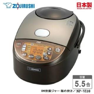 ゾウジルシ(象印)のNP-VI10-TA ブラウン 象印 炊飯器 IH炊飯ジャー   5.5合炊き(炊飯器)