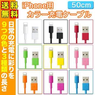 送料込 50cm iPhone カラー充電 ライトニング ケーブル カラー豊富(その他)