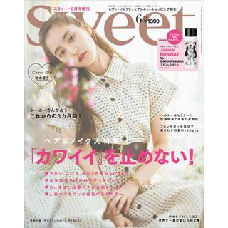 タカラジマシャ(宝島社)のスウィート 6月号 創刊♡本誌のみ(ファッション)