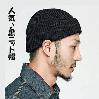 送料込み!ニット帽 ニットキャップ ビーニー 浅め スリム  ロールキャップ 黒(ニット帽/ビーニー)