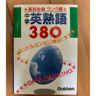 ガッケン(学研)の中学英熟語380(語学/参考書)