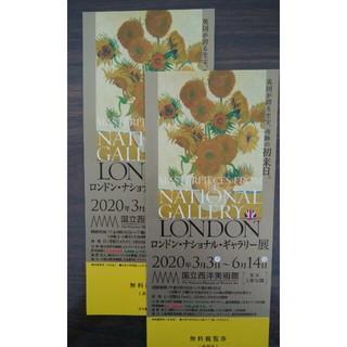 ロンドンナショナルギャラリー展 招待券 2枚(美術館/博物館)