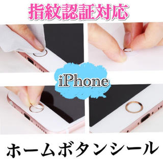 iPhone ホームボタンシール 指紋認証対応 ゴールド×ホワイト 人気カラー (保護フィルム)