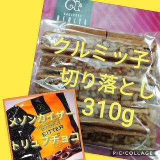 r■2点セット■鎌倉紅谷クルミッ子切り落とし&メゾンカイザートリュフチョコレート(菓子/デザート)