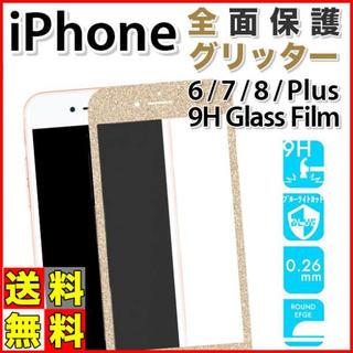 送料無料 iPhone 保護 グリッター ガラスフィルム 6 7 8 plus(保護フィルム)