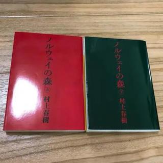 コウダンシャ(講談社)のノルウェイの森 上下巻(文学/小説)