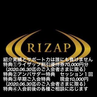 【期間限定・即日対応可】Rizap(ライザップ)割引優待券70,000円分(フィットネスクラブ)