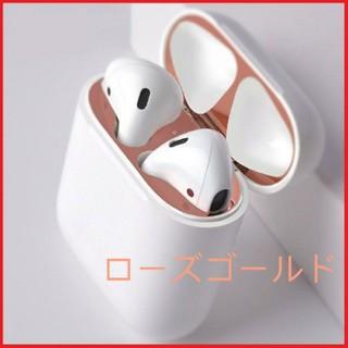 AirPods用ダストガード スキンシール 金属粉汚れ防止ガードカバー 極薄(ヘッドフォン/イヤフォン)