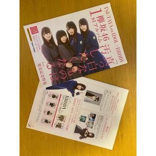 ケヤキザカフォーティーシックス(欅坂46(けやき坂46))の欅坂46 真っ白なものは汚したくなる  発売記念冊子(2冊セット) (アイドルグッズ)