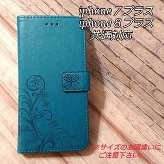 クローバーC ターコイズ iphone7プラス/8プラス 手帳型ケース ◇Y2(iPhoneケース)