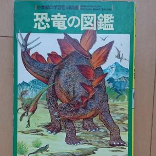 ショウガクカン(小学館)の恐竜の図鑑 Wide color(絵本/児童書)