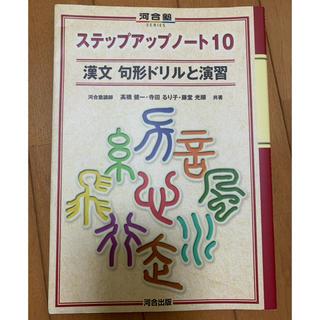 ステップアップノート10漢文句形ドリルと演習(語学/参考書)