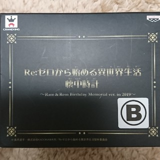 リゼロ 懐中時計 B(キャラクターグッズ)