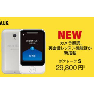 アップル(Apple)のSOURCENEXT POCKETALK S グローバル翻訳機 ポケトークS(その他)