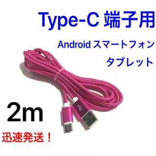 ローズレッド 2m 1本 Type-C 充電器 typeC USBケーブル(バッテリー/充電器)