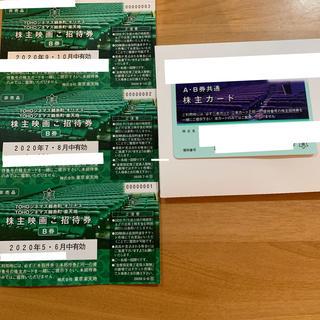 東京楽天地 株主優待 株主映画ご招待券 B券3枚(その他)