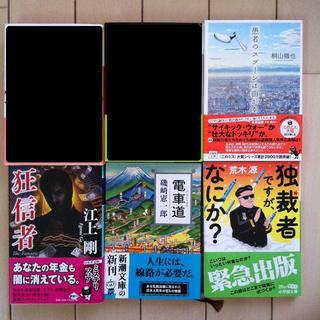 文庫本⑮ 1冊 300円~(文学/小説)